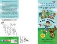 Luca Lashes Chinese Brochure